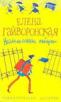 Купить книгу Несломленные каблучки, автора Елены Гайворонской