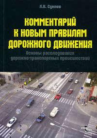 Комментарий к Правилам дорожного движения и основам расследования ДТП