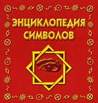 Энциклопедия символов