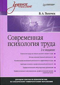 Купить книгу Современная психология труда, автора Владимира Алексеевича Толочка