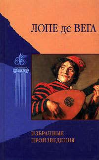 Купить книгу Благоразумная месть, автора Лопе де Веги