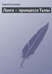 Ланга – принцесса Тьмы