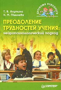 Купить книгу Преодоление трудностей учения: нейропсихологический подход, автора Т. В. Ахутиной