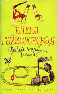 Купить книгу Давай попробуем вместе, автора Елены Гайворонской