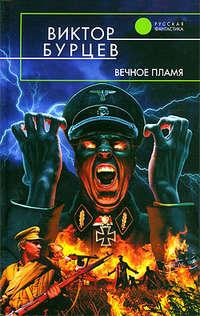Купить книгу Вечное пламя, автора Виктора Бурцева