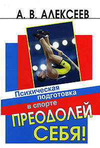 Купить книгу Преодолей себя! Психическая подготовка в спорте, автора Анатолия Васильевича Алексеева