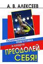 Электронная книга «Преодолей себя! Психическая подготовка в спорте» – Анатолий Алексеев