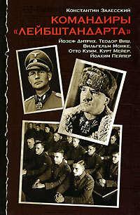 Книга Командиры «Лейбштандарта»