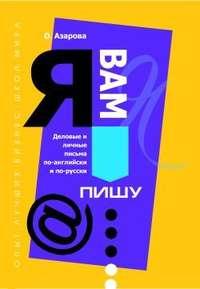 Купить книгу Я Вам пишу... Деловые и личные письма по-английски и по-русски, автора Ольги Азаровой