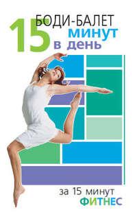 Купить книгу Боди-балет. 15 минут в день, автора Синтии Вейдер