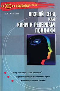 Купить книгу Тайная мудрость подсознания, или Ключи к резервам психики, автора Анатолия Васильевича Алексеева