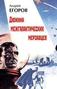 Купить книгу Дюжина межгалактических мерзавцев, автора Андрея Егорова