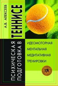 Купить книгу Психическая подготовка в теннисе, автора Анатолия Васильевича Алексеева