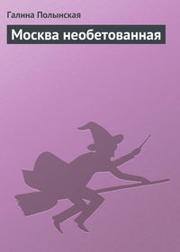 Москва необетованная