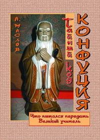 Тайный код Конфуция