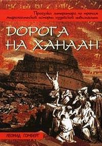Купить книгу Дорога на Ханаан, автора Леонида Гомберга