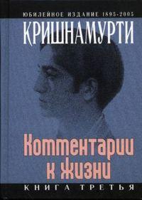 Книга Комментарии к жизни. Книга третья - Автор Джидду Кришнамурти