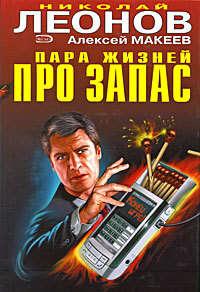 Купить книгу Пара жизней про запас, автора Николая Леонова