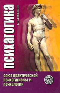 Купить книгу Психагогика. Союз практической психогигиены и психологии, автора Анатолия Васильевича Алексеева