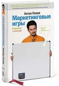 Купить книгу Маркетинговые игры. Развлекай и властвуй, автора Антона Попова