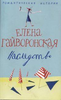 Купить книгу Наследство, автора Елены Гайворонской