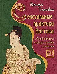 Купить книгу Сексуальные практики Востока. Любовное искусство гейши, автора Элизы Танака
