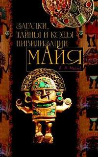 Загадки, тайны и коды цивилизации майя
