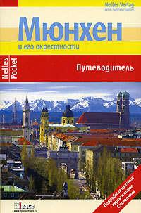 Купить книгу Мюнхен. Путеводитель, автора Кристиана Хааса