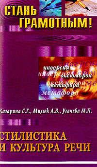 Стилистика и культура речи: учебное пособие по русскому языку