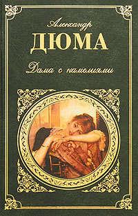 Купить книгу Дама с камелиями, автора Александра Дюма-сына