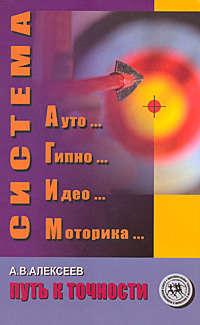 Купить книгу Система АГИМ: путь к точности, автора Анатолия Васильевича Алексеева