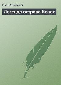 Купить книгу Легенда острова Кокос, автора Ивана Медведева