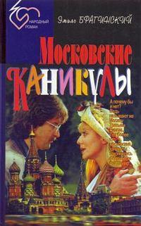 Купить книгу Московские каникулы, автора Эмиля Брагинского