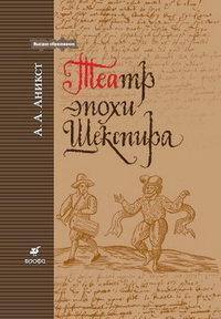 Купить книгу Театр эпохи Шекспира, автора Александра Аникста