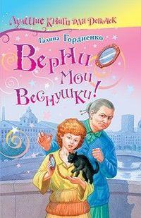 Купить книгу Верни мои веснушки, автора Галины Гордиенко