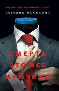 Книга Смерть это все мужчины - Автор Татьяна Москвина