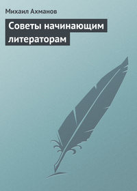 Купить книгу Советы начинающим литераторам, автора Михаила Ахманова