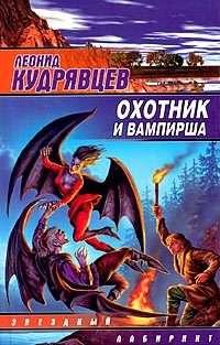 Охотник и вампирша