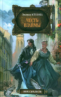 Купить книгу Честь взаймы, автора Людмилы Астаховой
