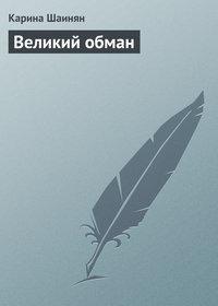 Купить книгу Великий обман, автора Карины Шаинян
