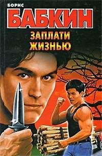 Купить книгу Заплати жизнью, автора Бориса Бабкина