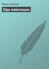 Купить книгу Ода навигации, автора Ольги Степновой