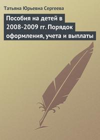 Пособия на детей в 2008-2009 гг. Порядок оформления, учета и выплаты