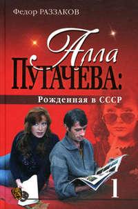 Купить книгу Алла Пугачева: Рожденная в СССР, автора Федора Раззакова
