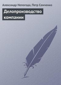 Купить книгу Делопроизводство компании, автора Петра Семченко