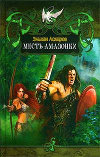 Книга Месть амазонки