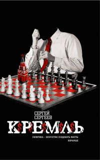 Купить книгу Кремль, автора Сергея Сергеева