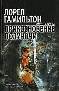 Купить книгу Прикосновение полуночи, автора Лорел Гамильтон
