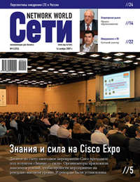 Сети / Network World №11/2009