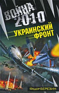 Купить книгу Война 2010: Украинский фронт, автора Федора Березина